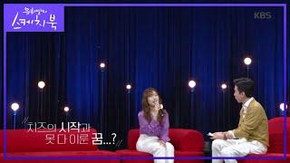 치즈의 시작과 못 다 이룬 꿈...? (feat. 나홀…