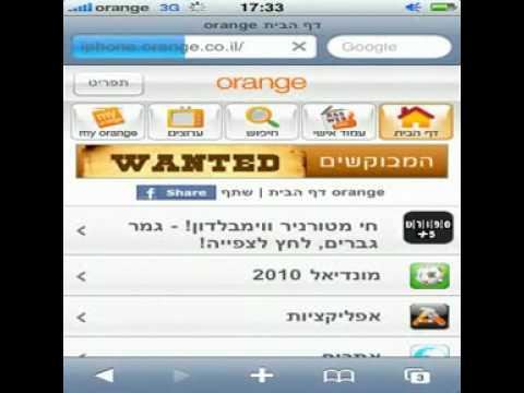 Orange Israel Scam