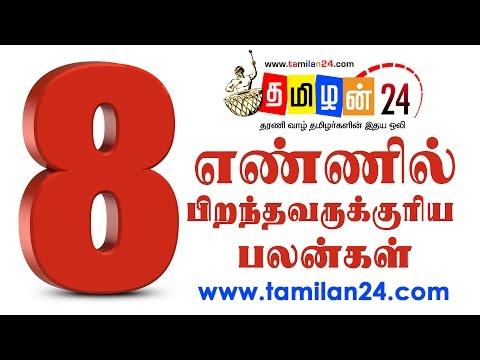 Number 8 Numerology - Tamil Astrology | Tamilan 24