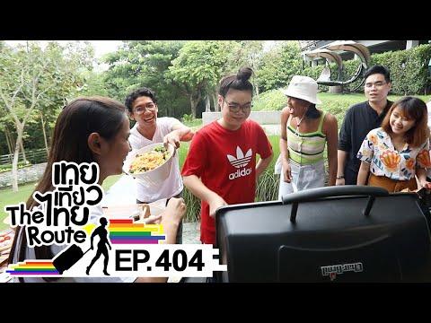 404 - Camping ฉลอง 404 เทป - วันที่ 21 Oct 2019