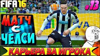 FIFA 16 | Карьера за игрока ✭ БОЛЬНО [#13]