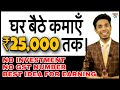 How to Earn Money Online | Make Money Online | Business Idea | For Students and House Wife| Dear Sir