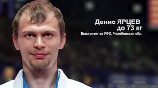 Сборная команда России по дзюдо на ОИ Рио 2016