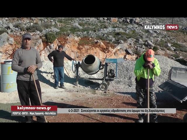 4-3-2021   Συνεχίζονται οι εργασίες υδροδότησης στο ύψωμα του Αγ.Χαραλάμπους