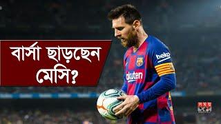 বার্সায় থাকছেন না মেসি? | Lionel Messi | FC Barcelona