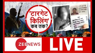 Jammu And Kashmir: उपराज्यपाल Manoj Sinha ने आतंकी वारदात पर दुख जताया | Breaking News | Hindi News