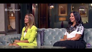 صاحبة السعادة - دنيا وإيمي سمير غانم بيقولوا رأيهم في بعض وإيمي تشتكي من طريقة تعامل سمير غانم معاها