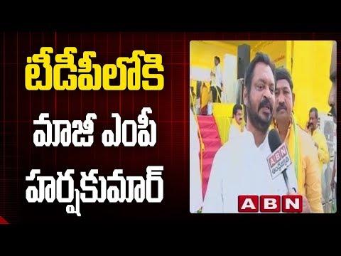 టీడీపీలోకి మాజీ ఎంపీ హర్షకుమార్ | Ex-MP Harsha Kumar to Join TDP shortly | Face to Face with ABN