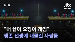 """""""내 삶이 오징어 게임""""…생존 전쟁에 내몰린 사람들 / JTBC 뉴스룸"""