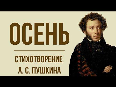«Осень» А.  Пушкин.  Анализ стихотворения