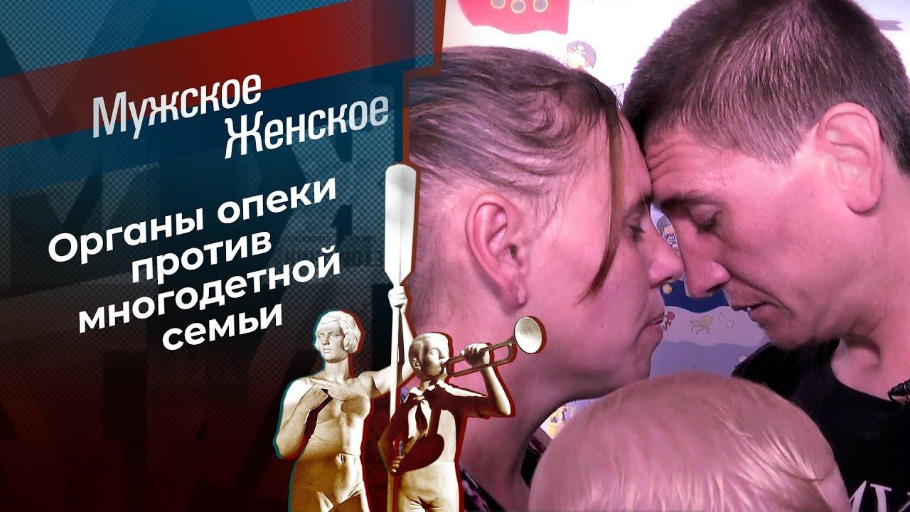 Судьба девятерых. Мужское / Женское. Выпуск от 01.10.2020