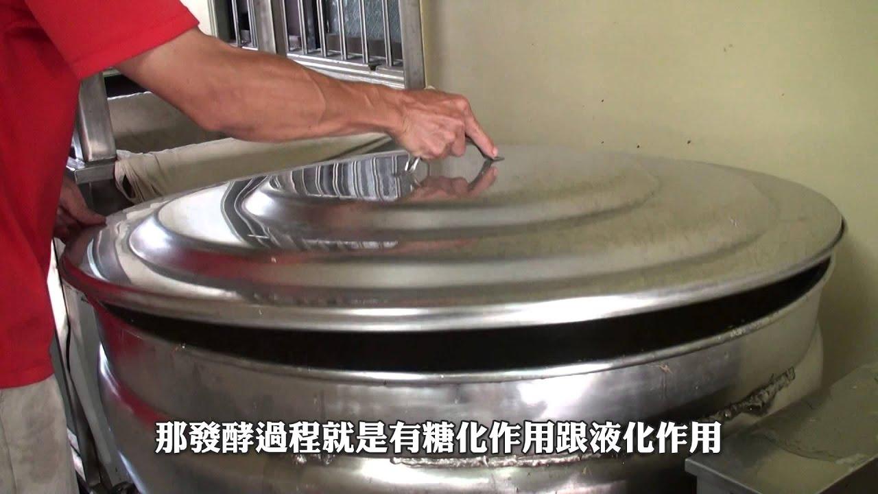 勝嘉麥芽糖-土麥芽膏製作流程