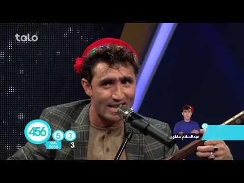 عبدالسلام مفتون - مرحله ۹ بهترین - مدت شد / Salam Maftoon - Top 9 - Modate Shud