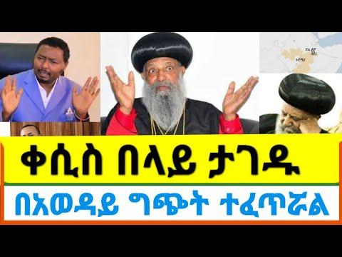 Ethiopia – የኦሮሚያ ቤ/ክህነት አደራጅ ቀሲሲ በላይ ታገዱ , በአወዳይ ምን ተፈጥሯል |  Ethiopian Orthodox | bbc amharic