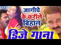Wanted Dj Remix Song    Jagiye Ke Karile Bihan Pawan Singh Superhit Dj Song
