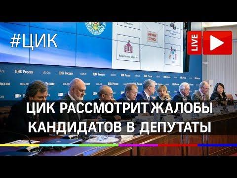 ЦИК России рассмотрит