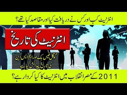 History Of Internet In Urdu - Purisrar Dunya - Urdu Documentaries