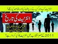 History Of Internet In Urdu - Purisrar Dunya - Urdu Documentaries