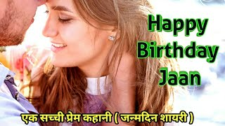 Very Heart Touching Birthday Wishes Shayari for Bf || Based on true love story || Happy Birthday