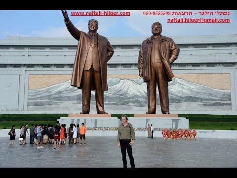 צפון קוריאה - נפתלי הילגר באולפן שישי לקראת ההרצאה החדשה
