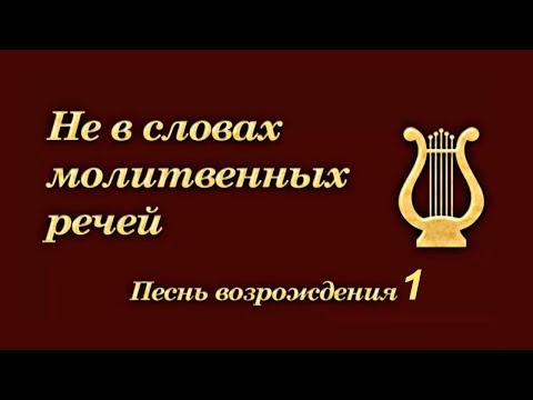 Христианская Музыка // Песни Возрождения -1 // Песни которые вы любите петь