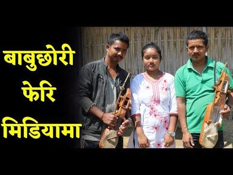 बाबु-छोरीको नयाँ भिडियो हेर्नुहोला Shiva,Ashok \u0026 Rejina (Gandharva)  Interview,Ganesh Bhattarai