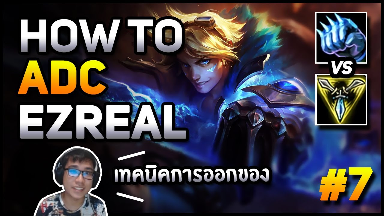 "How to ADC สอนเล่น ""Ezreal"" #7 สรุปไอเทมแนะนำ! - LOL League of Legends"