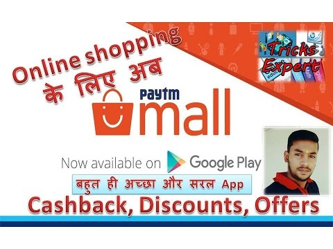 PAYTM Launched ''Patm Mall And Bazar App For Online Shopping | Cashback | Features | Benefits