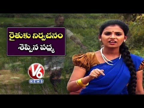 Teenmaar Padma Give Definition Of Farmer | Funny Conversation With Radha | Teenmaar News | V6 News