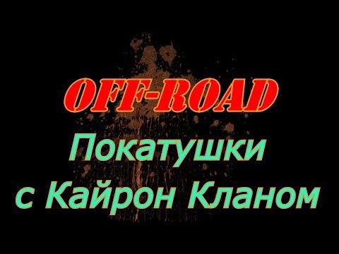 Off-Road покатушки Кайрон Клан - Kyron-Clan 14.10.2017 4x4
