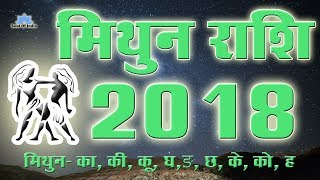 Mithun Rashi 2018, Mithun Rashifal 2018, Gemini Horoscope 2018, मिथुन वार्षिक राशिफल 2018