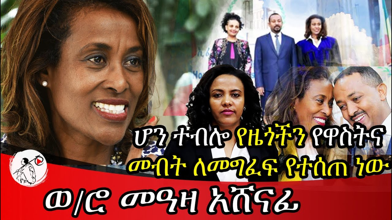 A short interview with Meaza Ashenafi