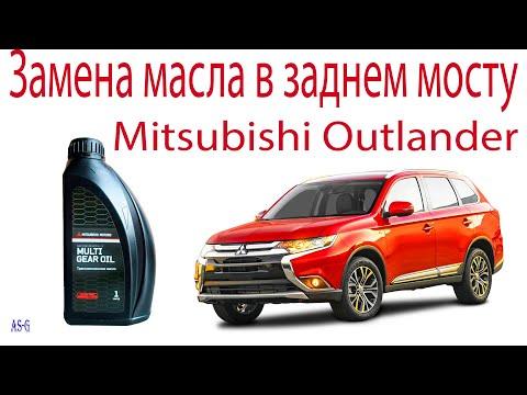 Замена масла в заднем мосту Mitsubishi Outlander 3