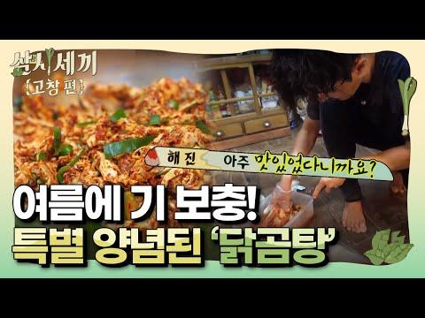 3bob 세끼가족을 위한 아주 특별한 음식 ′닭곰탕′! 160805 EP.6