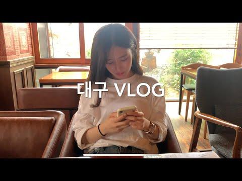 대구 대프리카 대집트 태구 vlog 브이로그 블로그 대구사과 대구미인 동성로 ktx 기차 대구맛집.