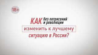 как без потрясений и революций изменить к лучшему ситуацию в России?
