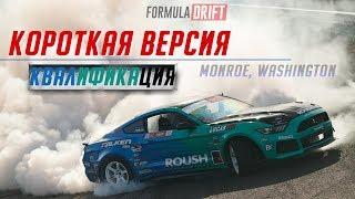 Квалификация ФОРМУЛА ДРИФТ 2019! 5-й этап, Монро | КОРОТКАЯ ВЕРСИЯ на РУССКОМ!