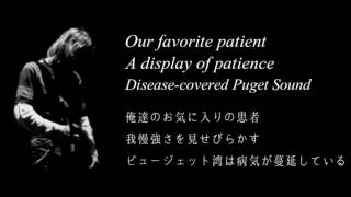 Nirvana - Frances Farmer Will Have Her Revenge On Seattle - Lyrics & 日本語字幕
