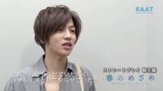 ロームシアター京都主催公演「春のめざめ」主演の志尊淳さんによるコメ...