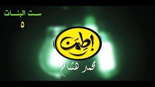 5 - ست البنات | محمد هشام