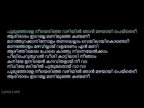 പൂമുത്തോളേ KARAOKE (Joseph) Poomuthole Karaoke With Malayalam Lyrics