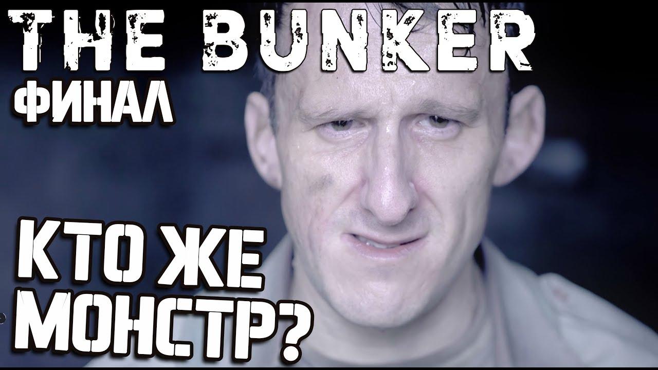 The бункер концовка