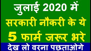 Top 5 Government Job Vacancy in July 2020   Latest Govt Jobs 2020 / Sarkari Naukri 2020
