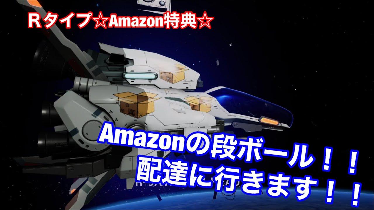 【PS5 RタイプFinal2】Amazon特典の段ボールデカールっww配達に行くにかよ!!!!の巻☆