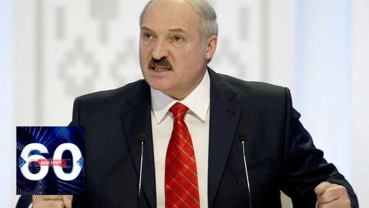 Не братья, а партнеры: зачем Лукашенко уличать Россию во лжи? 60 минут от 04.08.20