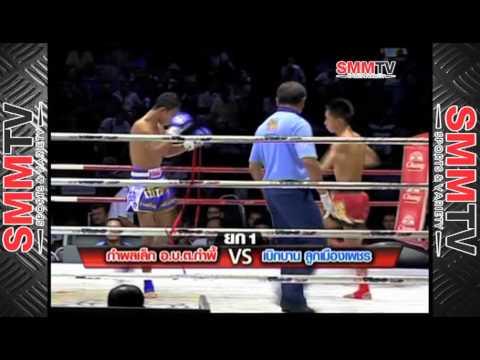 กำพลเล็ก vs เบิกบาน / Kampollek vs Berkban   18 Nov 2013