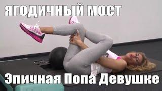 ЯГОДИЧНЫЙ МОСТ (Как Накачать Эпичную Попу Девушке).
