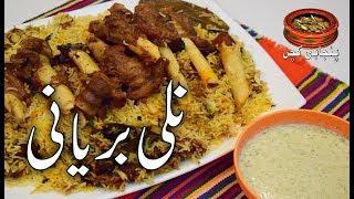 Nalli Biryani, بکرا عید اسپیشل نلی بریانی Karachi Famous Biryani Recipe (Punjabi Kitchen)