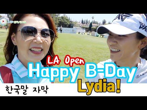 LPGA LA Open + Lydia Ko + Chan Ho Park! 엘에이 오픈 + 리디아 고 + 박찬호 | Golf with Aimee