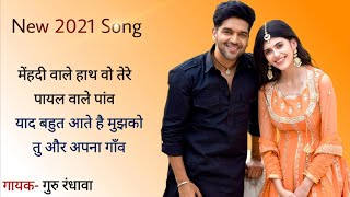 Guru Randhawa- Mehendi Wale Hath | Hindi Lyrics | मेंहदी वाले हाथ | Menhdi Wale Hath | Sanjana S